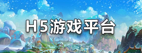 H5游戏平台app下载