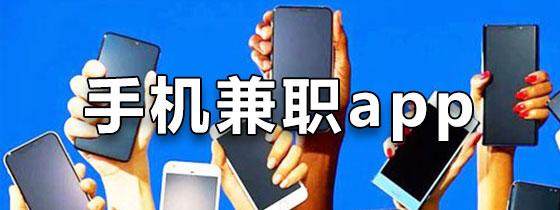 手机兼职app下载