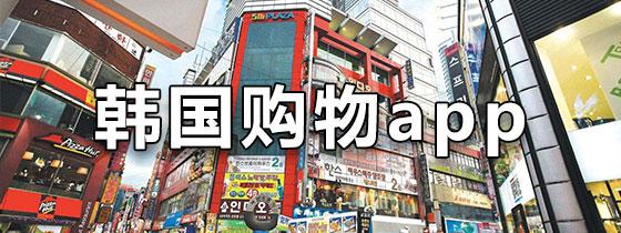 韩国购物app下载
