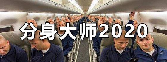 分身大师2020下载