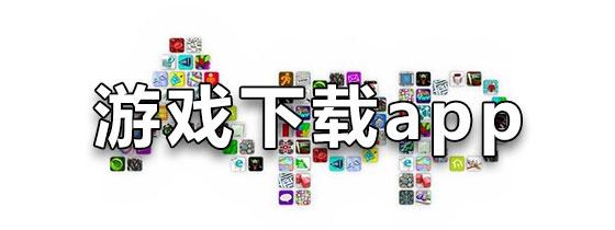 游戏下载app推荐