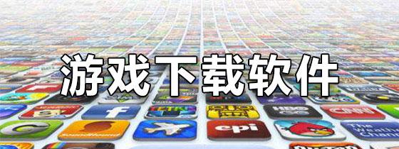 游戏下载软件排名