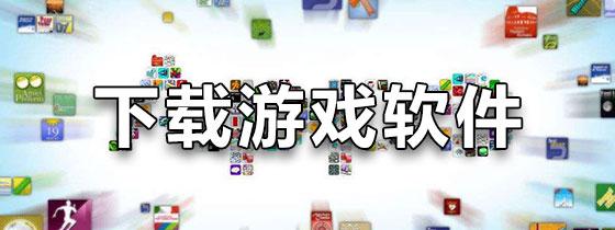 下载游戏软件