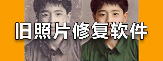 旧照片修复软件手机版