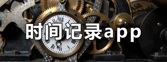 时间记录app