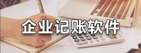 企业记账软件免费版