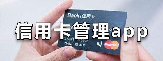 信用卡管理app