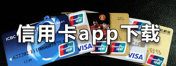 信用卡app下载