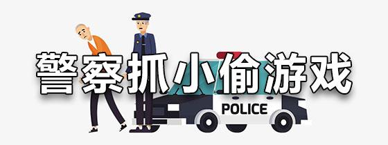 警察抓小偷游戏