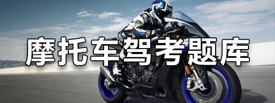 摩托车驾考题库下载