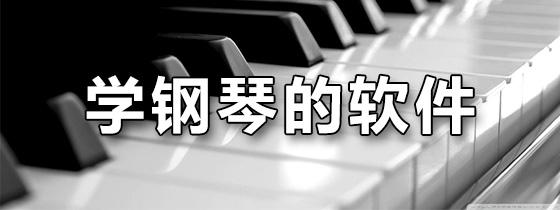 学钢琴的软件