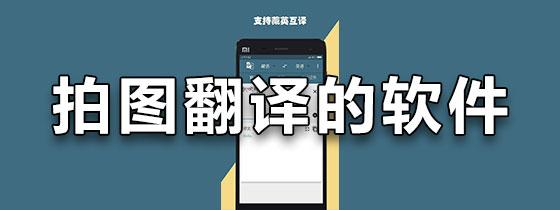 拍图翻译的软件