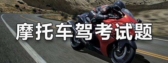 摩托车驾考试题下载