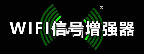 WIFI信号增强器软件
