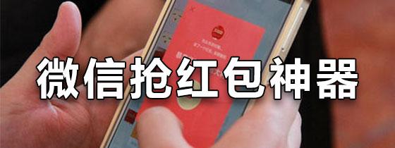 微信抢红包神器