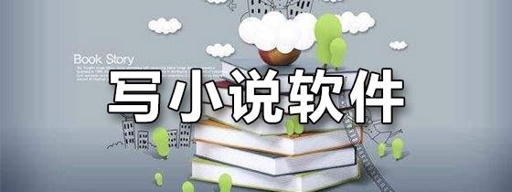 写小说软件
