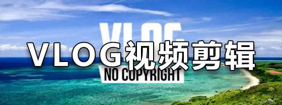 VLOG视频剪辑软件