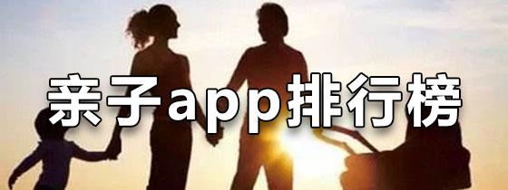 亲子app排行榜
