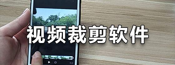 视频裁剪软件