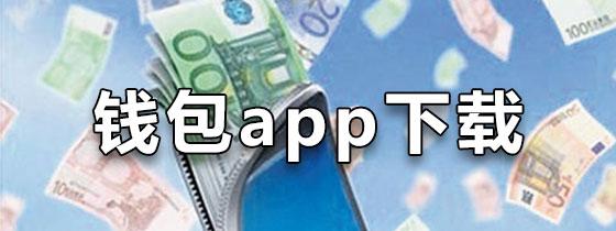 钱包app下载