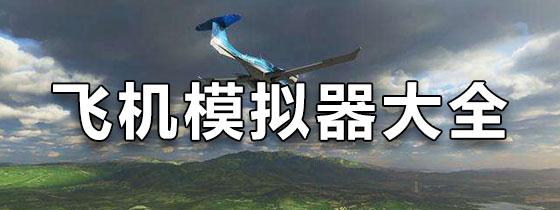 飞机模拟器大全