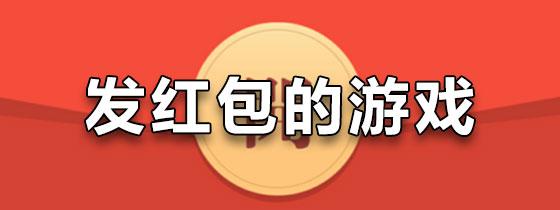 发红包的游戏app