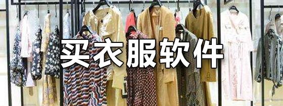 买衣服软件