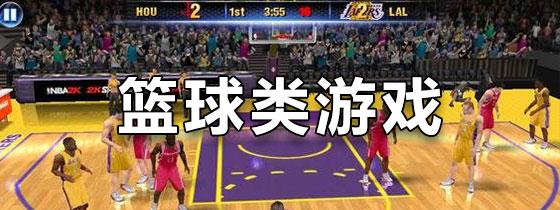 篮球类游戏排行榜