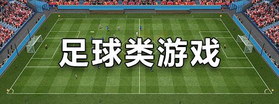 足球类游戏排行