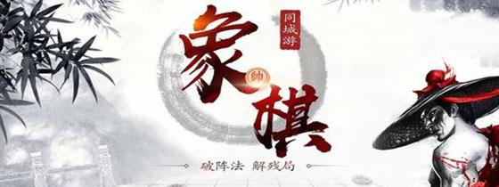 中国象棋单机版经典版