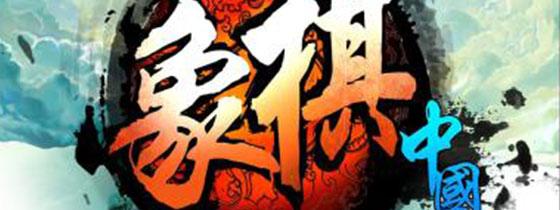 中国象棋免费下载真人版
