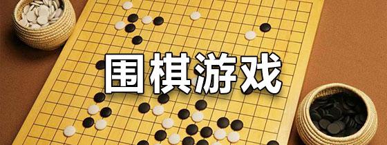 围棋游戏下载大全