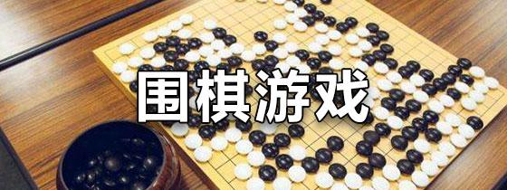 围棋游戏手机版