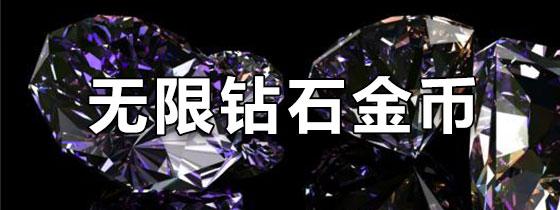 无限钻石无限金币的游戏