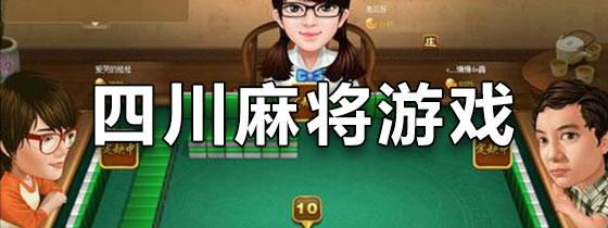四川麻将游戏