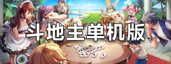 斗地主单机版免费下载