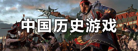 中国历史游戏