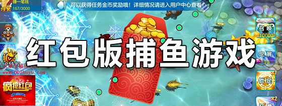 红包版捕鱼游戏大全
