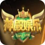 神殿娱乐app
