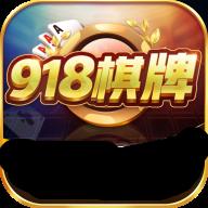 918棋牌娱乐游戏