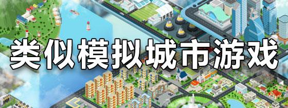 类似模拟城市的手机游戏