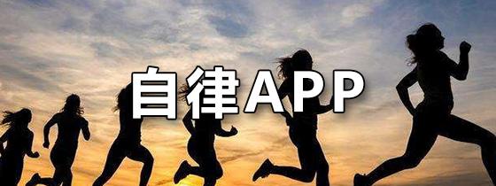 自律app