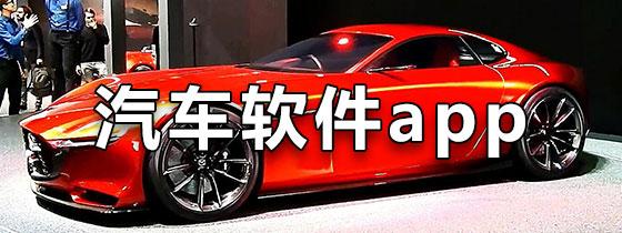 汽车软件app