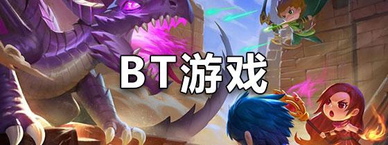 BT游戏app