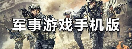 军事游戏手机版