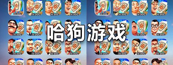 哈狗游戏最新版本下载