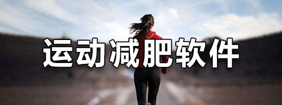 运动减肥软件排行榜