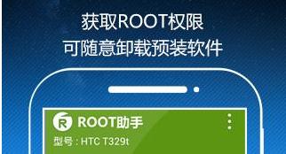 ROOT软件哪个好用 成功率高的十个ROOT软件推荐