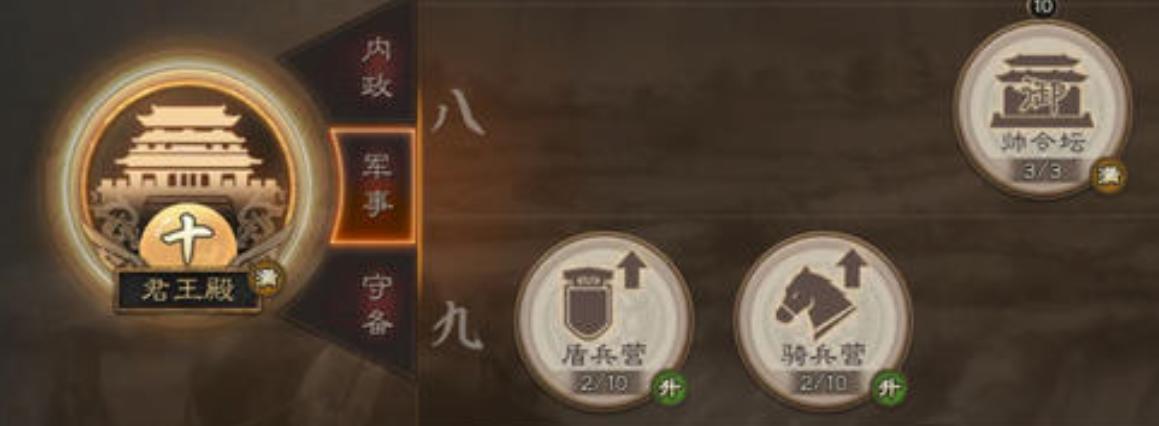 三国志战略版军营怎么建 军营建造征兵升级方法介绍