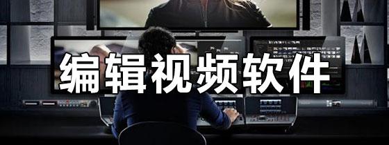 编辑视频软件